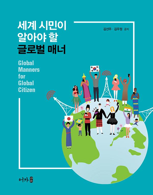 글로벌매너 표지.jpg