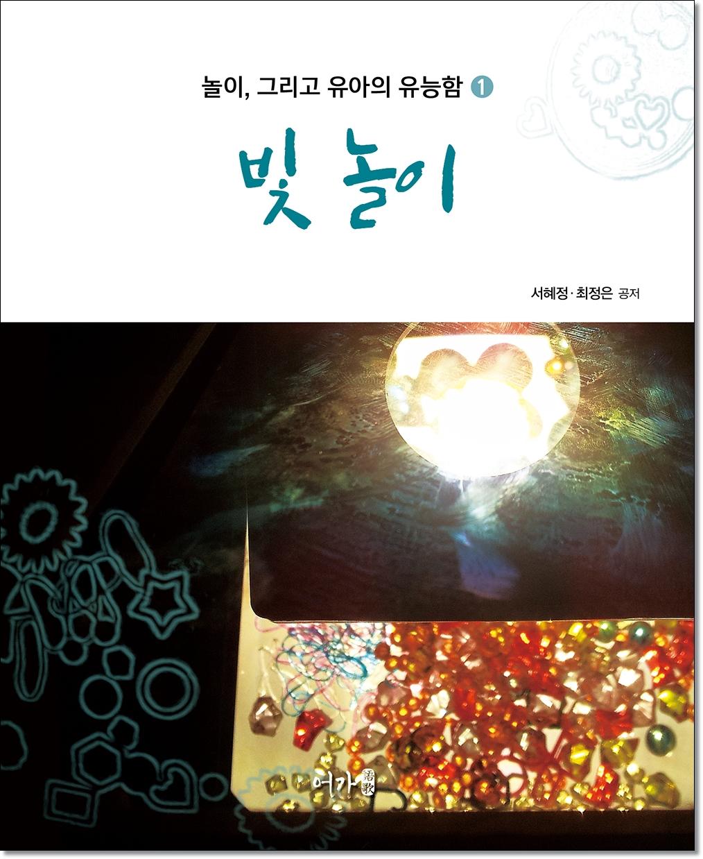 1 빛 놀이 표지-홈페이지용.jpg