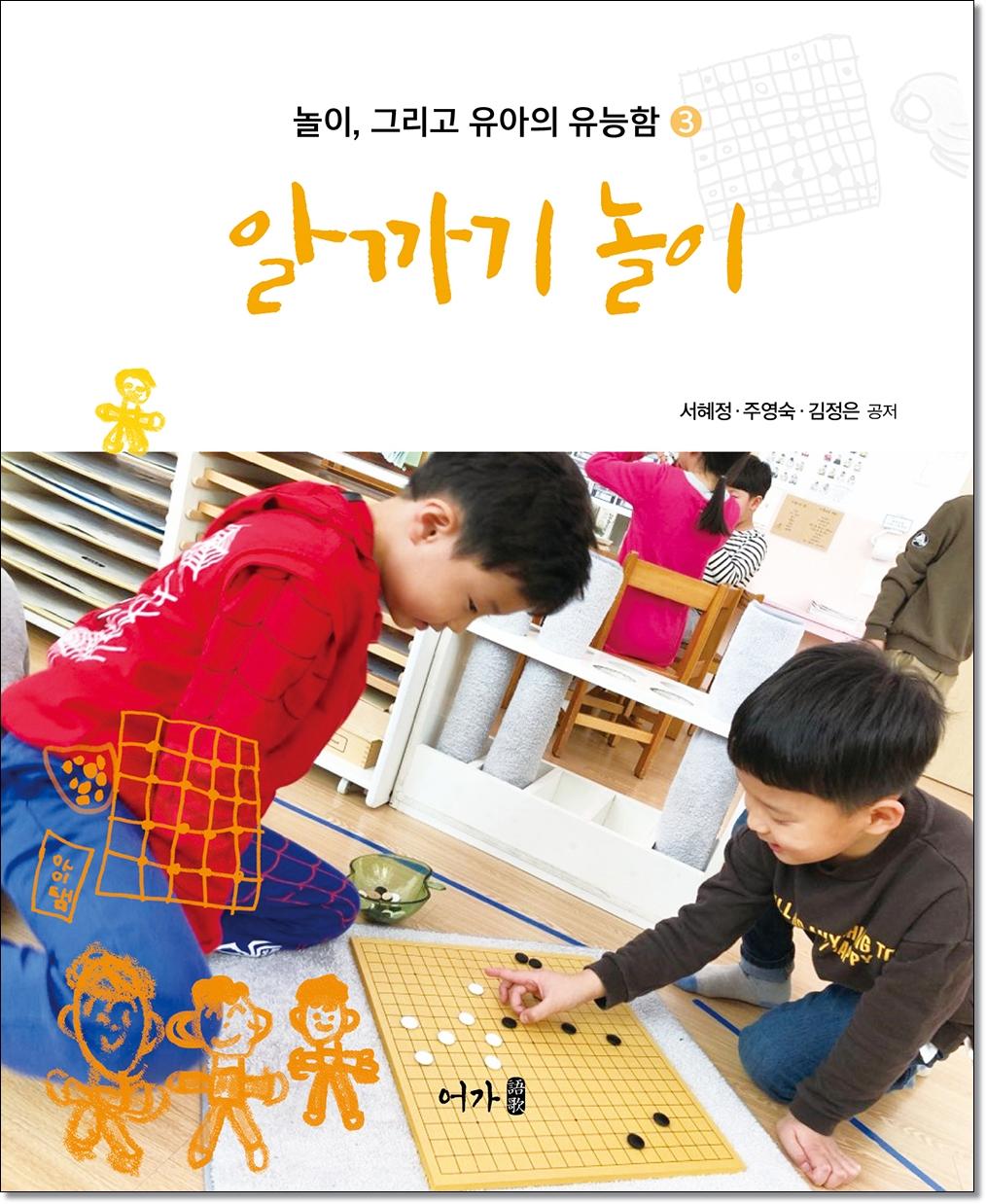 3 알까기 놀이 표지-홈페이지용.jpg