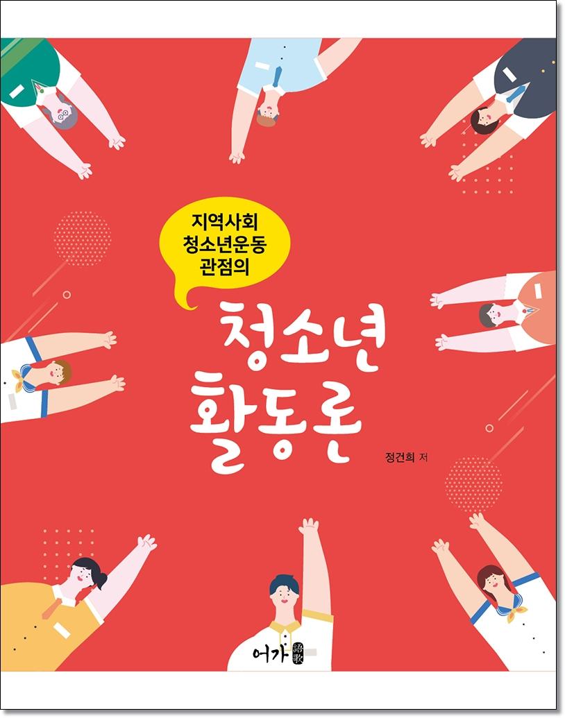 청소년활동론-표지-홈페이지용.jpg
