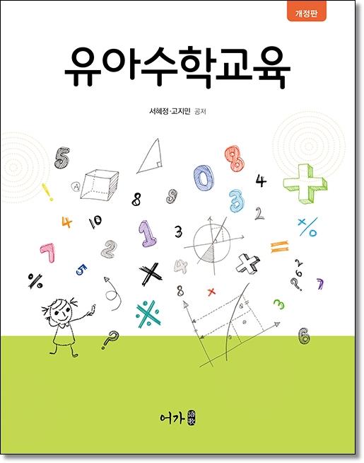 유아수학교육(개정판)-표지.jpg